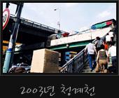 2003청계천